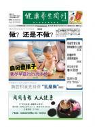 健康养生周刊