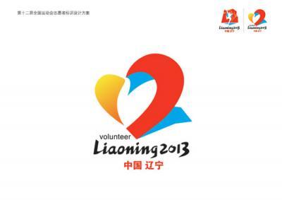 """""""志愿全运 心手相印""""十二运会志愿者标识发布"""