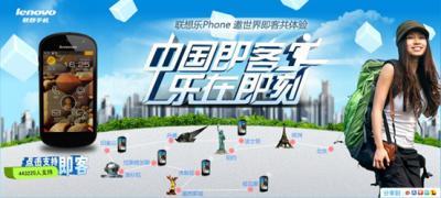 """乐Phone""""中国"""