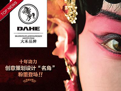 南昌广告公司-南昌设计公司-大禾品牌