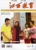 江西教育厅江西教育传媒集
