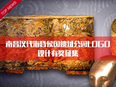 南昌汉代海昏侯国遗址公园LOGO设计有奖征集