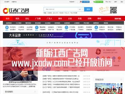 新版江西广告网www.jxadw.com已经开放访问