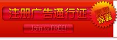 注册江西广告网通行证